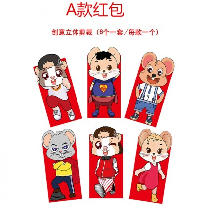 6pcs/packet Large Red Pocket Ang Pao Envelope 2020 发财鼠红包封 利是封