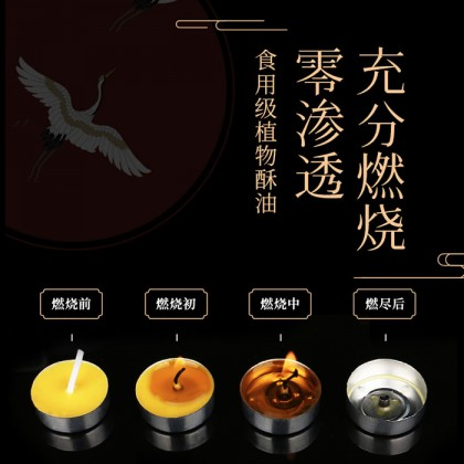 8 Hours Natural Butter Lamp Candle 50pcs 8小时天然植物酥油烛灯(50粒装一盒)