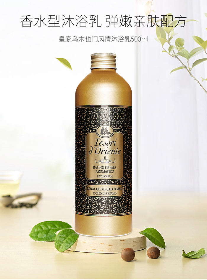 Tesori d'Oriente Italy Royal Yemen Spa Body Shampoo Bath Cream 500ml + Free Gift