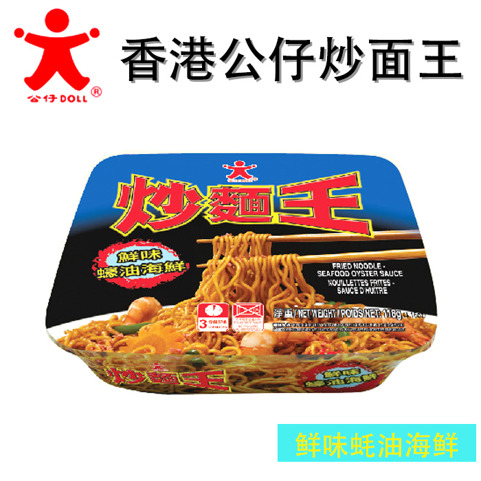 Doll Instant Fried Noodle - Seafood Oyster Sauce Flavour (香港公仔碗面 -鲜味蚝油海鲜)6 x 118g Pack
