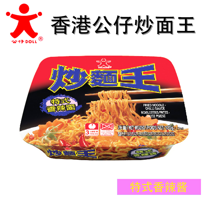 Doll Instant Fried Noodle - Special Chili Sauce Flavour (香港公仔碗面 -特式香辣酱)6 x 118g Pack