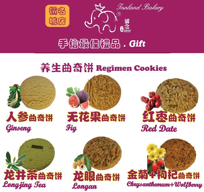 Innland Chinese New Year Cookies & Pastry Gift Pack - Set B 新春礼盒  B
