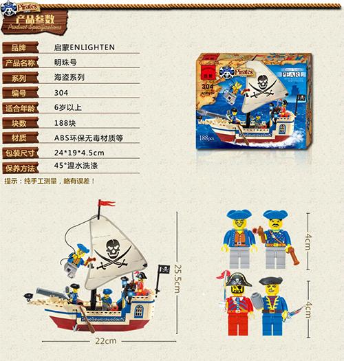 Enlighten 304 Pirates Of The Caribbean Brick Bounty Pirate Ship Building Blocks