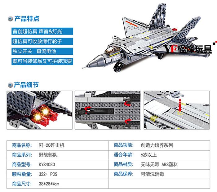 KAZI KY84030 Field Army J-20 Fighter Plane Block Bricks Toys Light & Sound