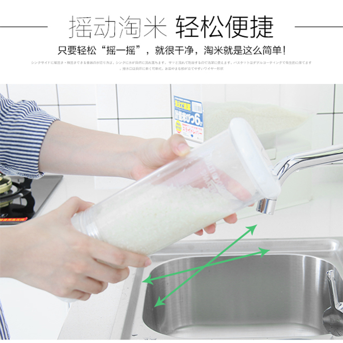 Japan Plastic Shake Rice Washer Bean Cereal Washing Strainer Storage