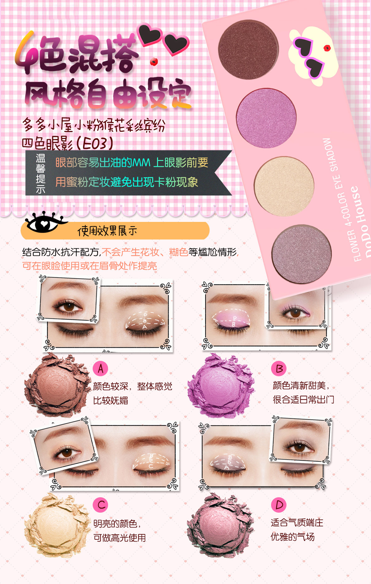 Dodo House Eye Shadow